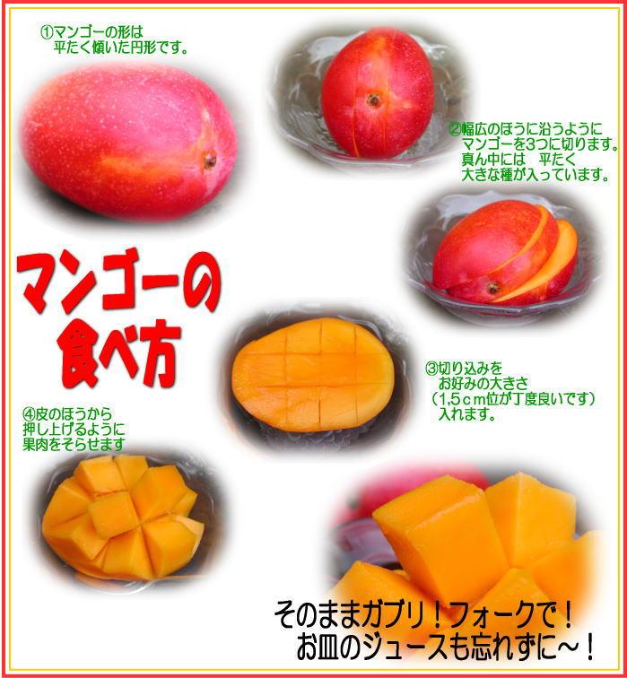 台湾アップルマンゴーのお召し上がり方♪