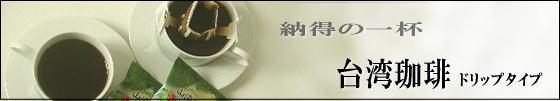 手軽に飲める♪台湾珈琲ドリップタイプ